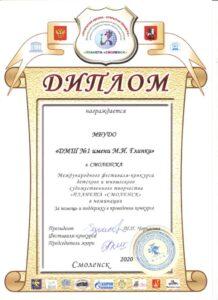 diplom_planeta_smol