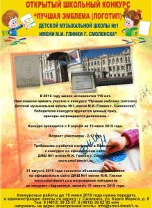 -Афиша конкурса эмблемы!