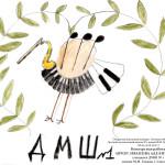 Иванова Аделина 10 лет (эмблема 1)
