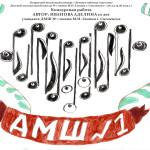 Иванова Аделина 10 лет (эмблема 2)