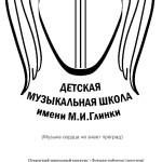 Иванова Аделина 10 лет (эмблема 3)