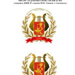 Лудченко Анастасия 11 лет (эмблема)