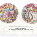 (эмблема 7,8) Пшеничникова Евгения--12 лет