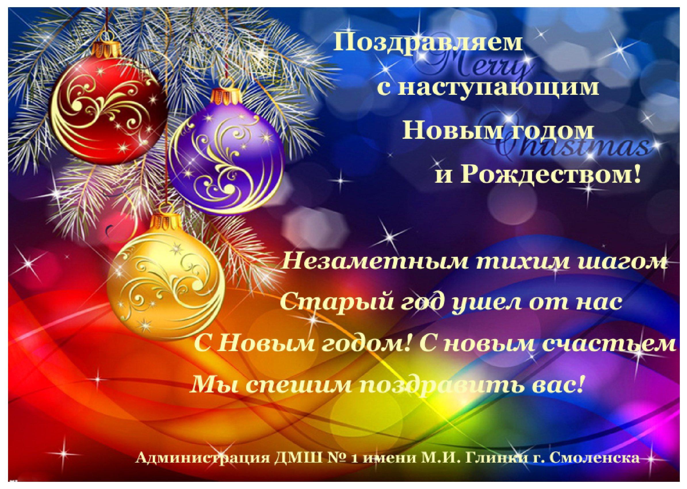 Креативные поздравления с новым годом