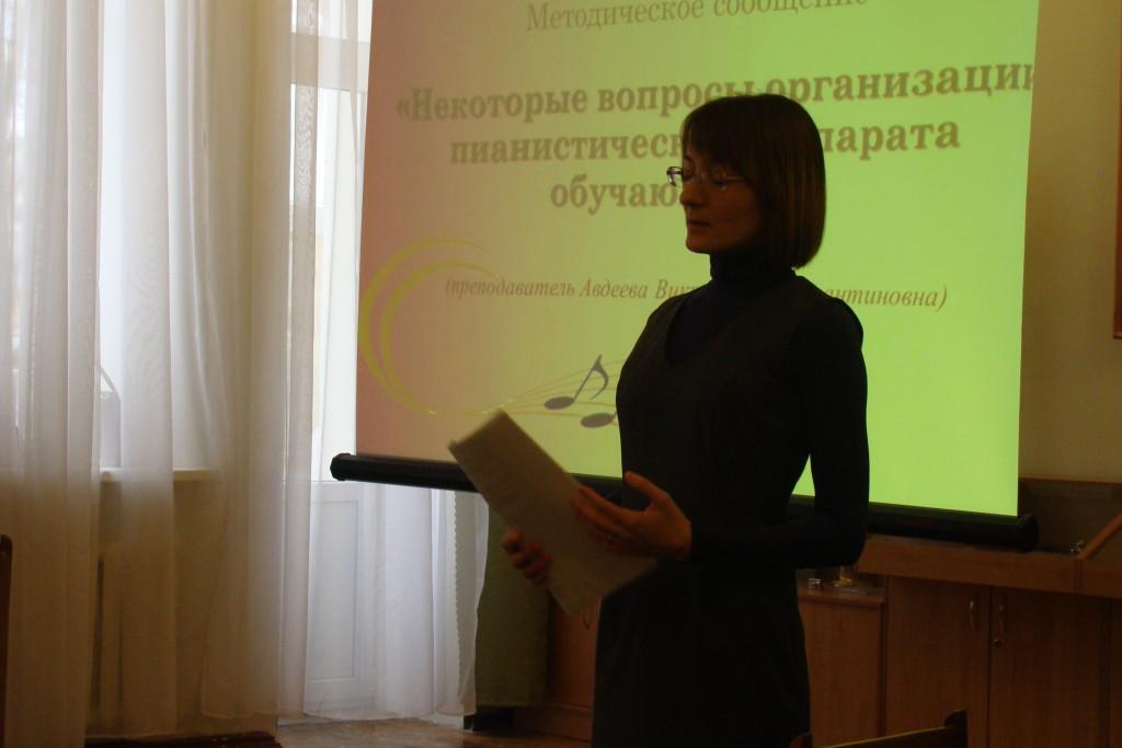 Преподаватель ДМШ № 1 им. М.Глинки г.Смоленска-Авдеева В.К.