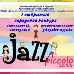 эмблема Джаз-пикколо