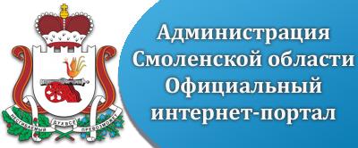 Сайт администрации Смоленской области
