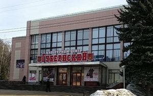 ДМШ № 1 им. М. Глинки г. Смоленска ул. Жукова 4