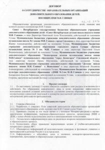 Договор о Сотрудничестве ДМШ, ДШИ им. М.Глинки стр.1