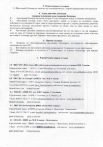 Договор о Сотрудничестве ДМШ, ДШИ им. М.Глинки стр.2
