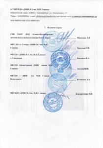 Договор о Сотрудничестве ДМШ, ДШИ им. М.Глинки стр.3