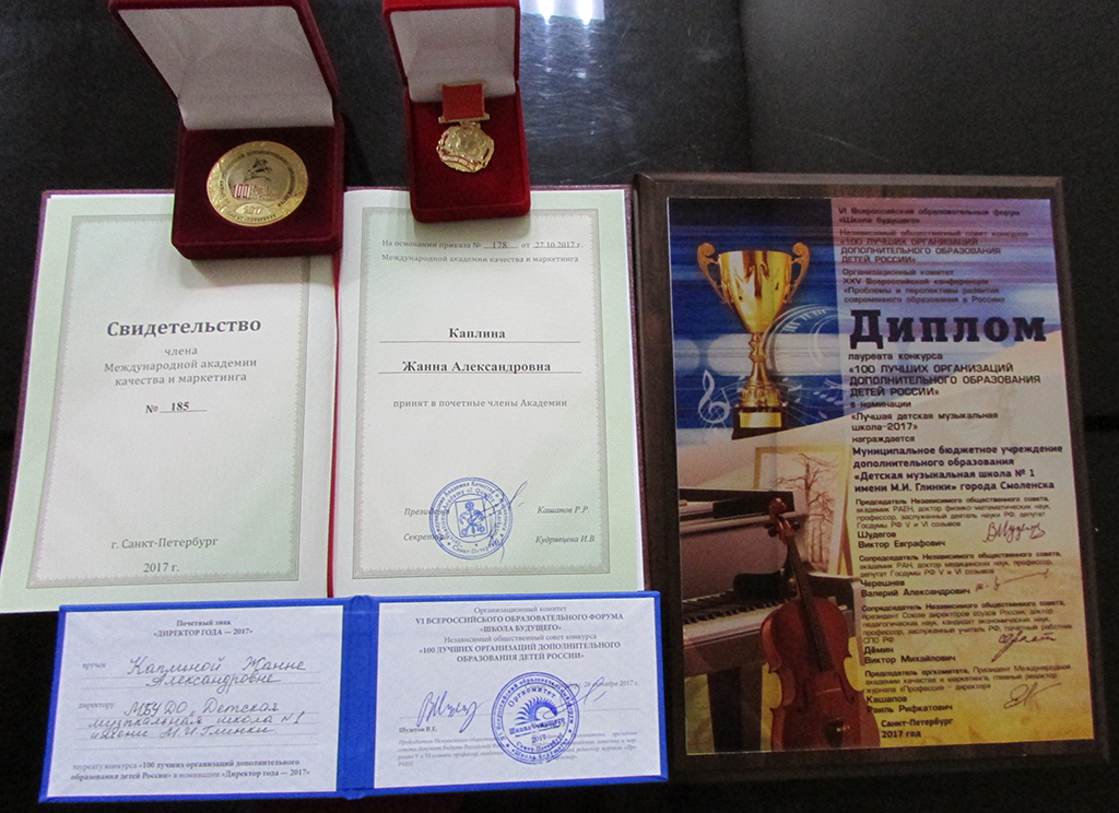 Лучшая детская музыкальная школа -2017 г.