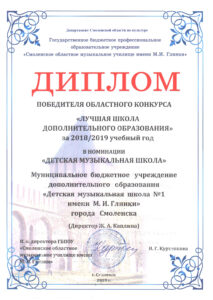 Диплом Лучшая школа - 2019
