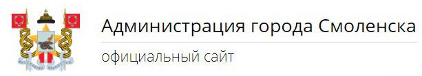 Сайт администрации Смоленска