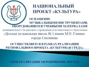 НАЦИОНАЛЬНЫЙ ПРОЕКТ «КУЛЬТУРА» муз.инструменты