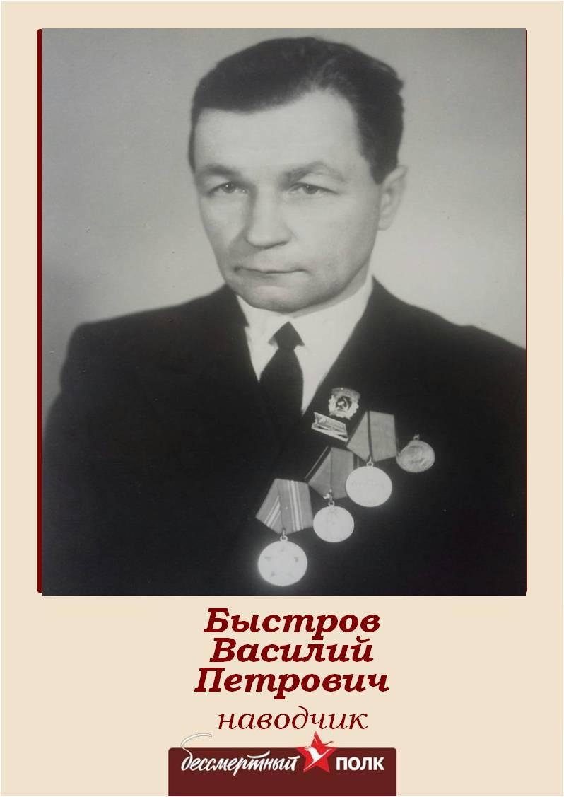 bistrov01