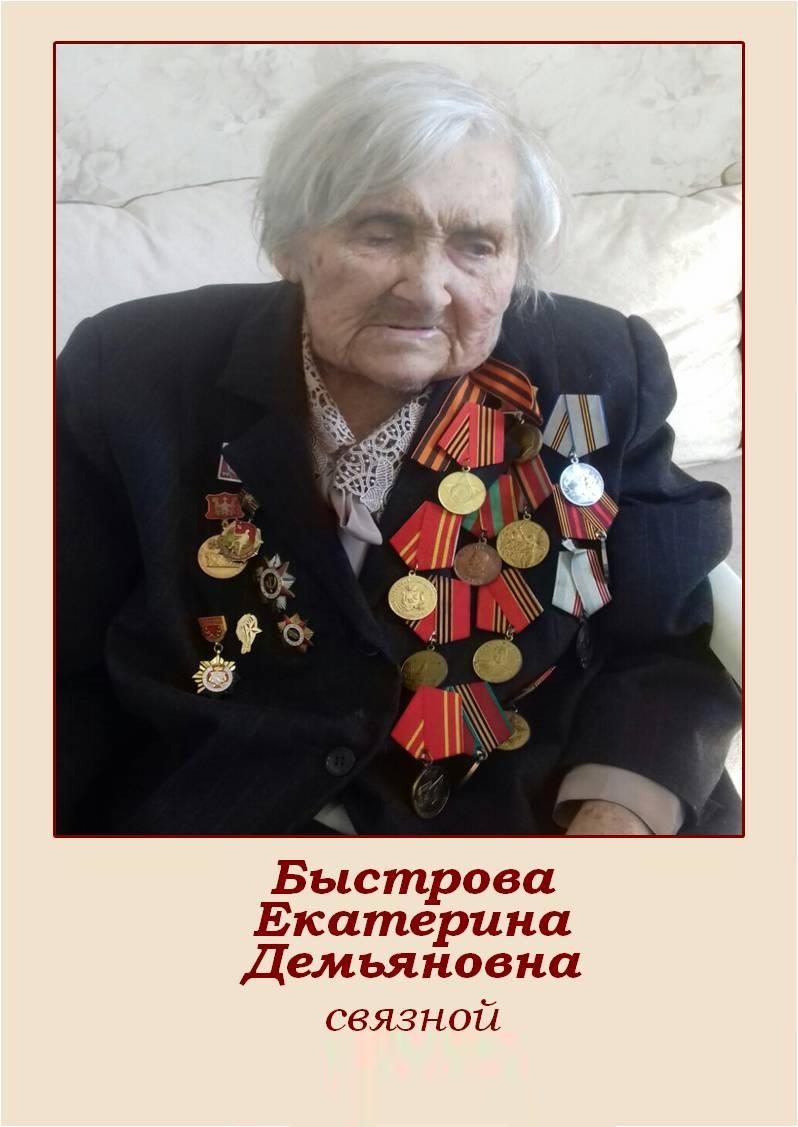 bistrova1