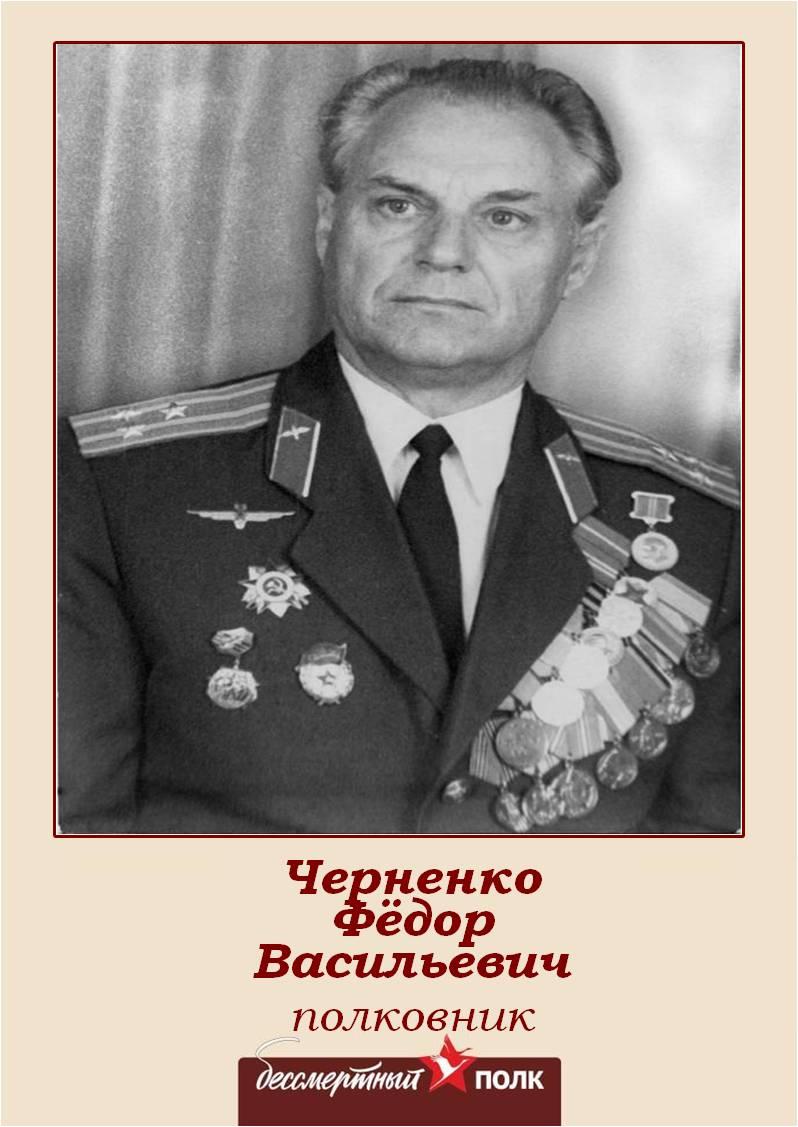 chernenko1