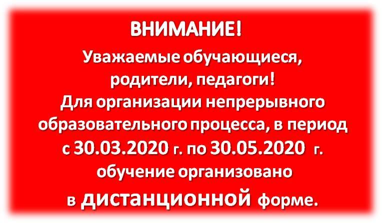 dist300320_030420_objavl