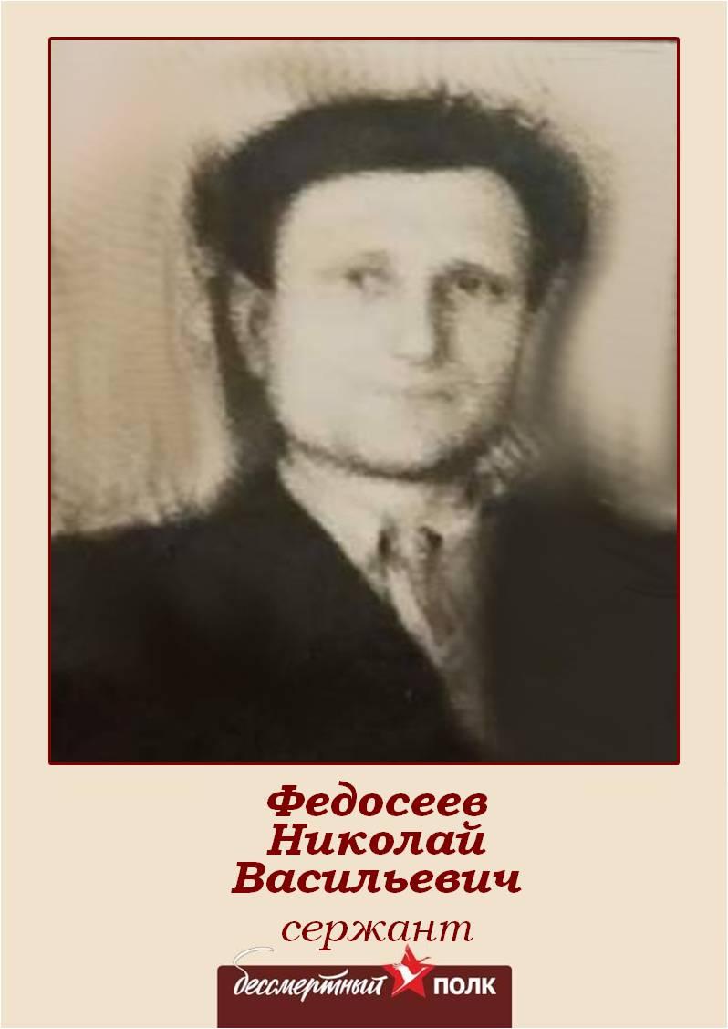fedoseev1