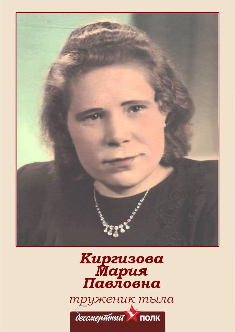 kirgizova1