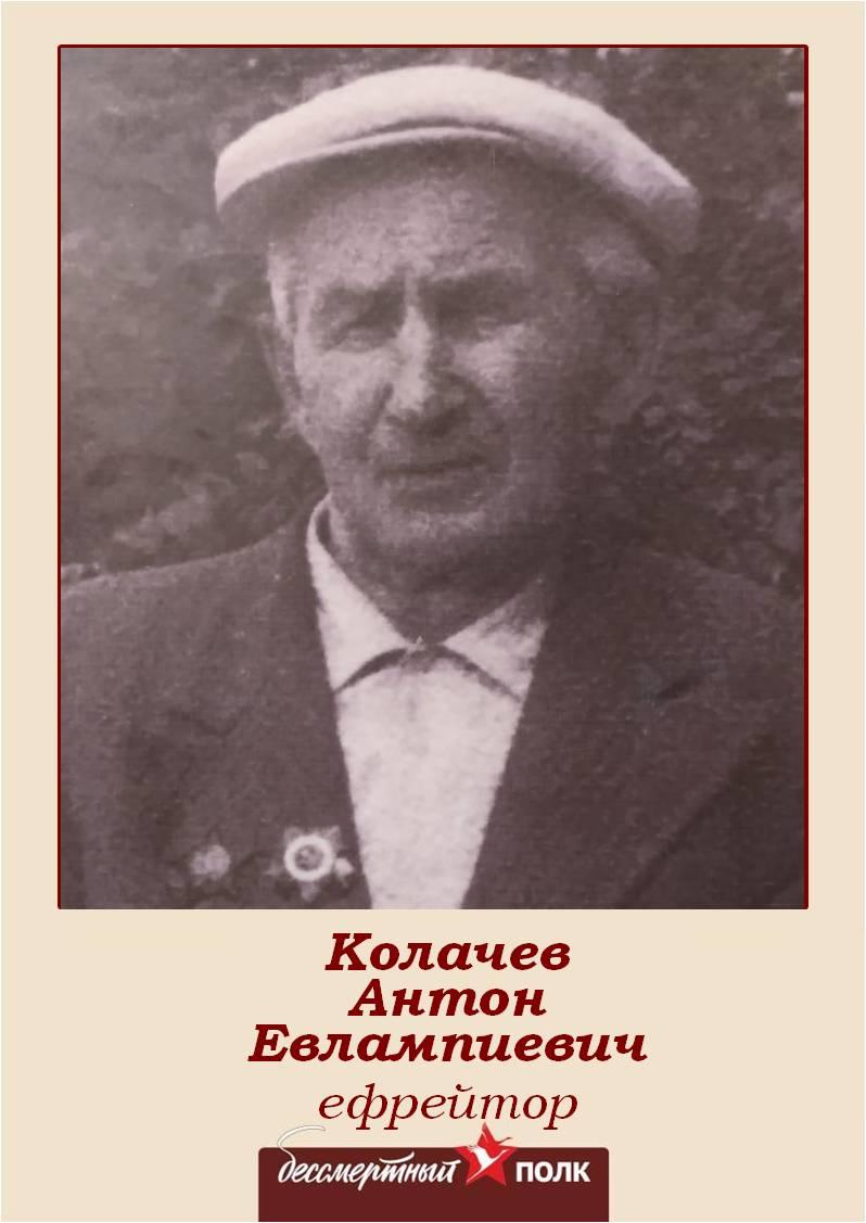 kolachev1