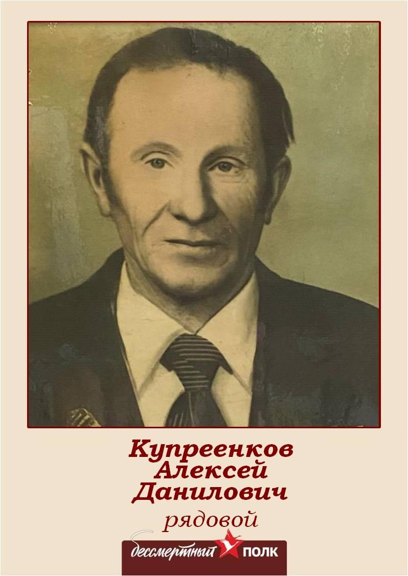 kupreenkov1