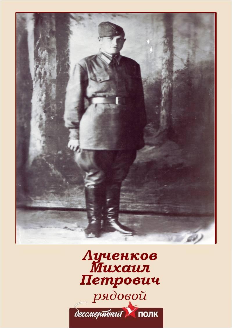 luchenkov1