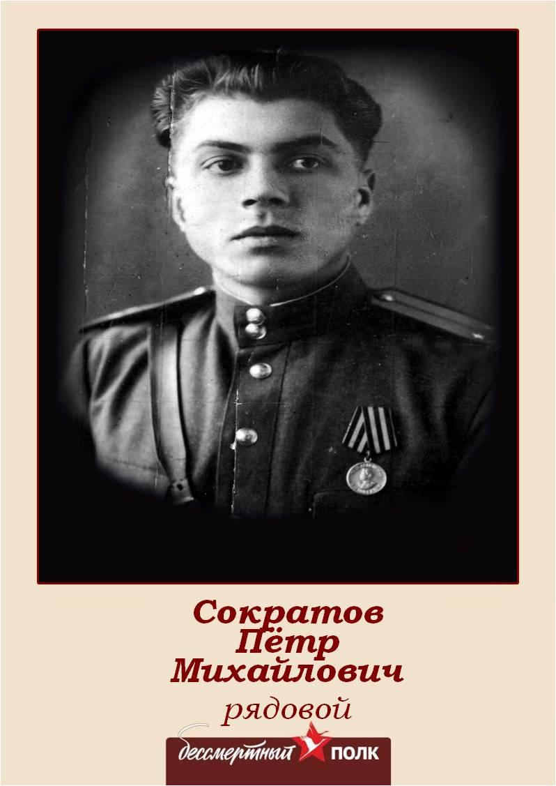 sokratov1